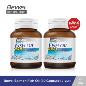 BEWEL SALMON FISH OIL 1000 MG (แพ็คคู่)