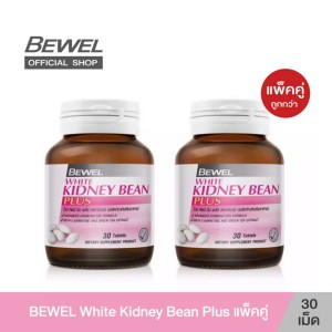 BEWEL  WHITE KIDNEY BEAN PLUS (แพ็คคู่)